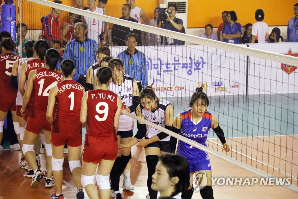 Inter-Korean volleyball match