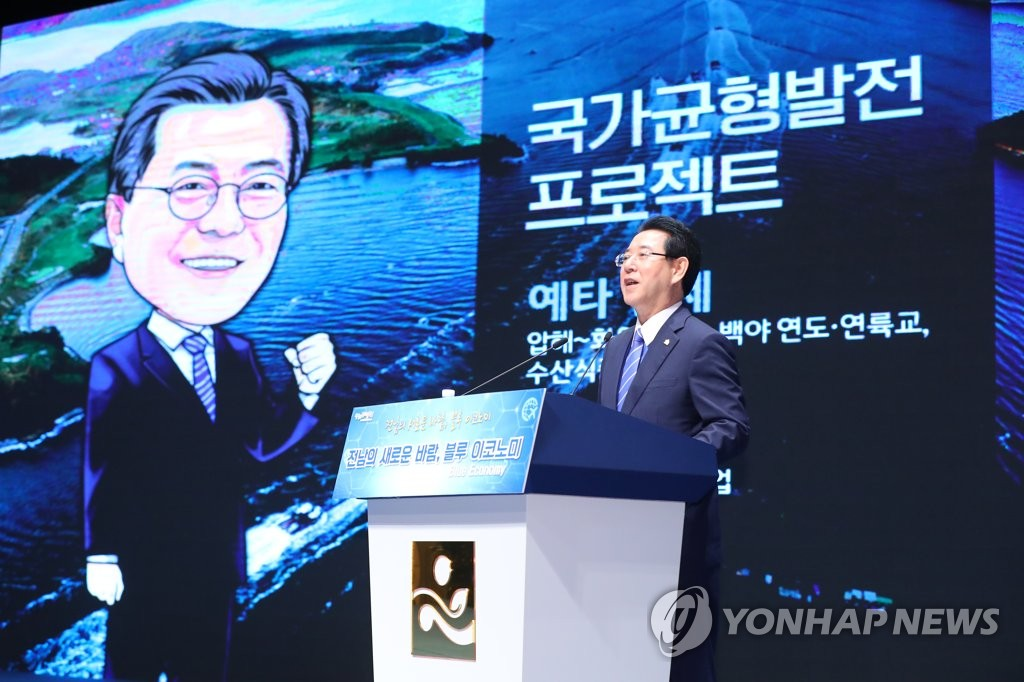 "Gov. Kim Young-rok of South Jeolla Province, announces his ""Blue Economy"" vision at the provincial government office in Muan County, 380 kilometers south of Seoul, on July 12, 2019. (Yonhap)"