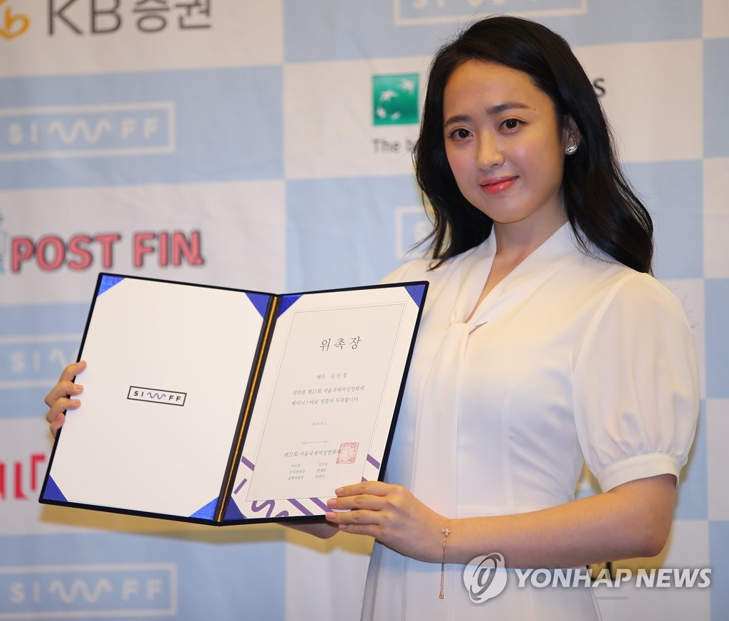 South Korean actress Kim Min-jung poses after being named the honorary ambassador for the 21th Seoul International Women's Film Festival at a press conference in Seoul on Aug. 1, 2019. (Yonhap)
