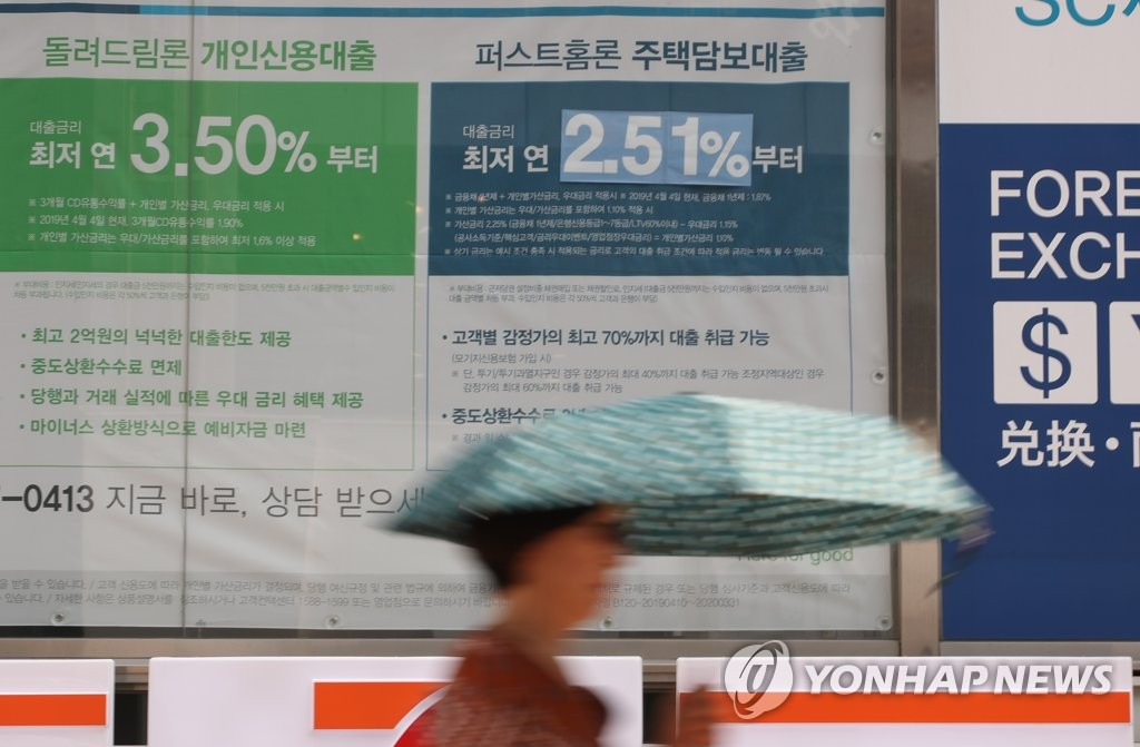 The undated file photo shows a poster at a bank in Seoul advertising personal and home-backed loans. The Bank of Korea said on May 20, 2020, that the country's overall household debt, including credit spending, reached a record high of 1,611.3 trillion won (US$1.31 trillion) as of the end of March. (Yonhap)