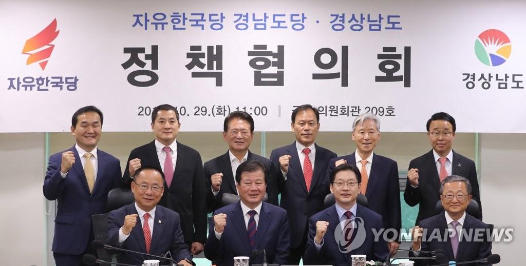자유한국당 경남도당-경상남도 정책협의회