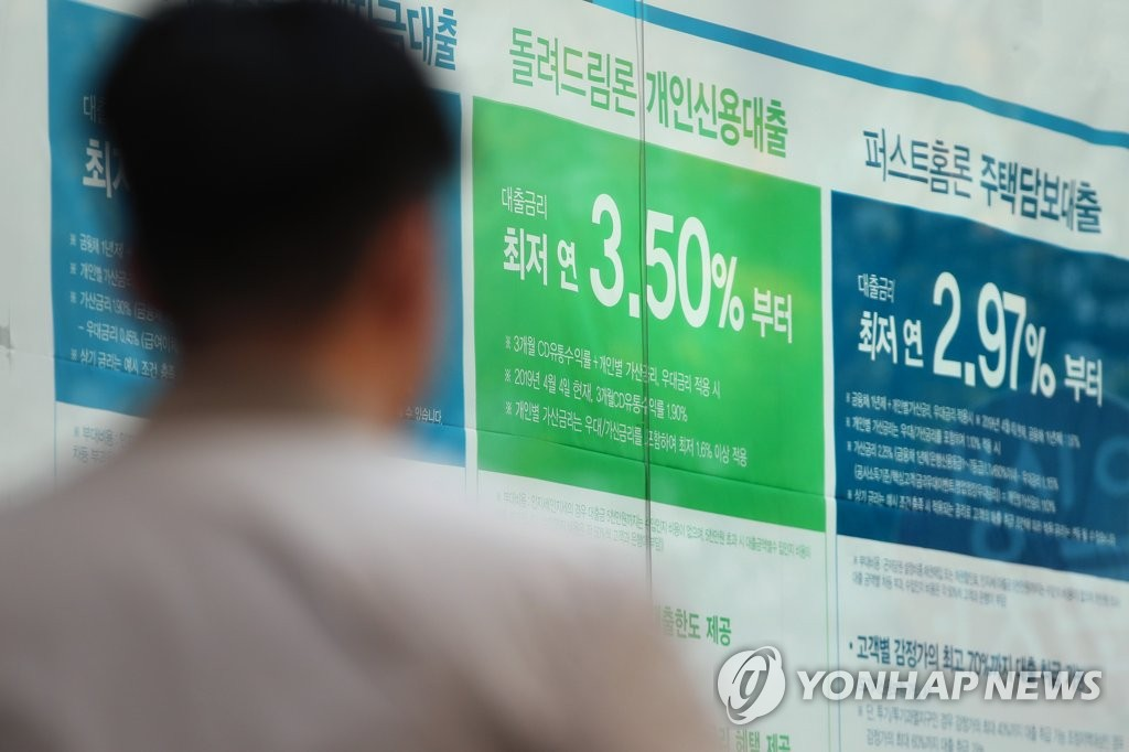 The file photo, taken on Nov. 3, 2019, shows a sign at a Seoul bank advertising low interest rates for households and individuals. (Yonhap)
