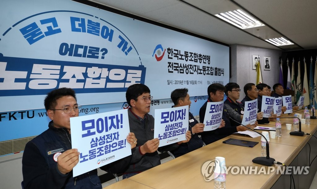 Samsung Electronics' labor union sets sail