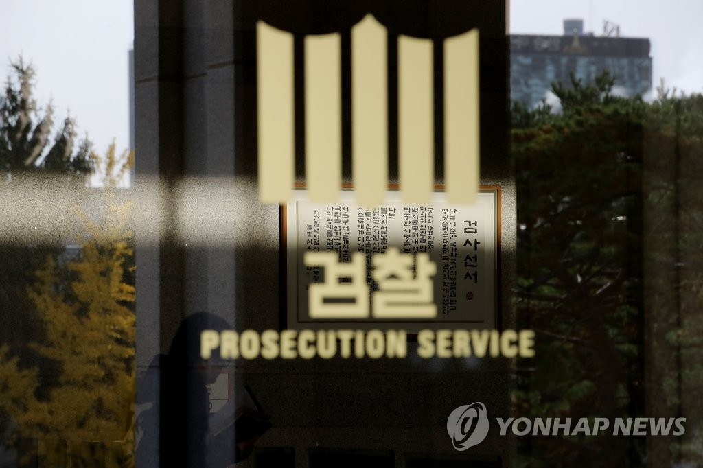 The Seoul Central District Prosecutors' Office in southern Seoul (Yonhap)
