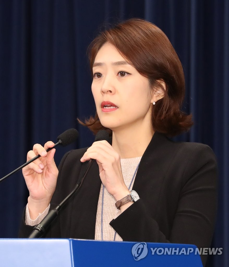 Cheong Wa Dae spokesperson, Ko Min-jung, holds a press briefing on Nov. 21, 2019. (Yonhap)
