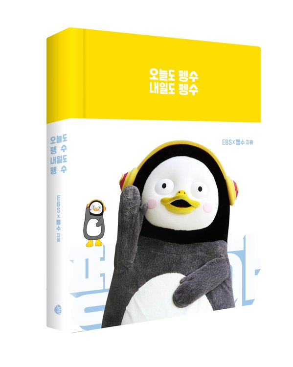 This image, provided by online bookseller Aladin, shows Pengsoo's essay collection that sold 1,000 copies in less than 10 minutes on the first day of its prerelease on Nov. 28, 2019. (PHOTO NOT FOR SALE) (Yonhap)