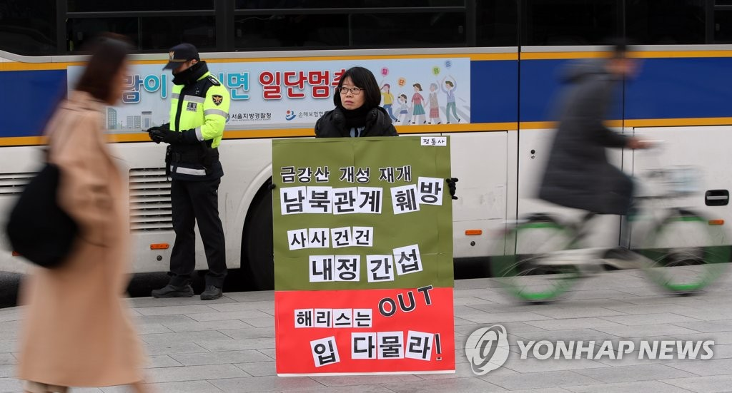"A progressive South Korean civic group member holds a sign reading, ""Harris, shut your mouth,"" in front of the U.S. Embassy building in Seoul on Jan. 17, 2020. (Yonhap)"
