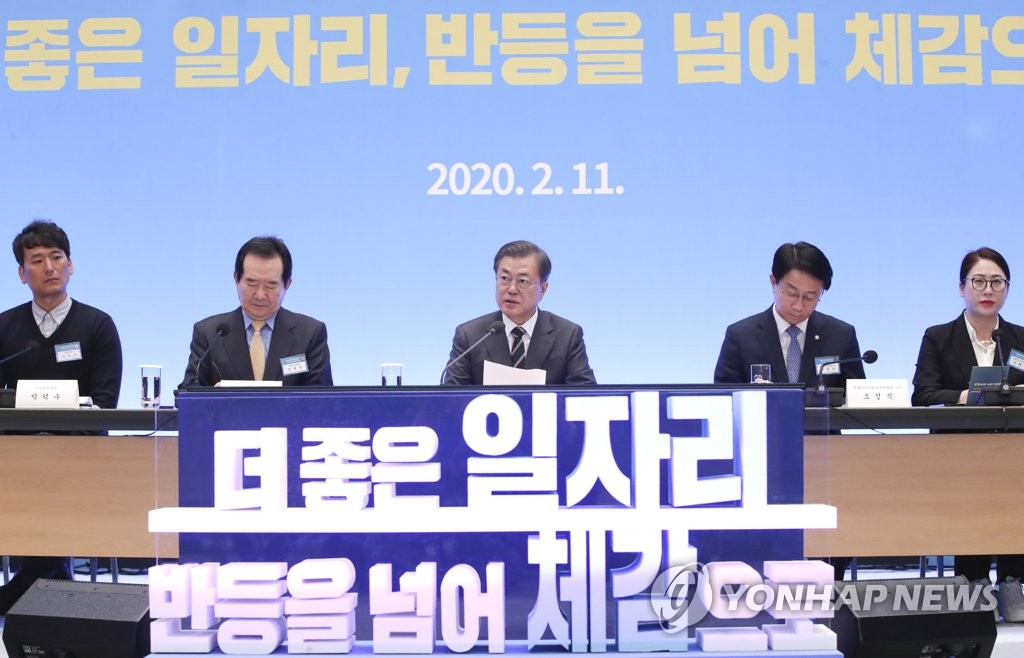 President Moon Jae-in (C) speaks about the government job creation policy during a Cheong Wa Dae session on Feb. 11, 2020. (Yonhap)