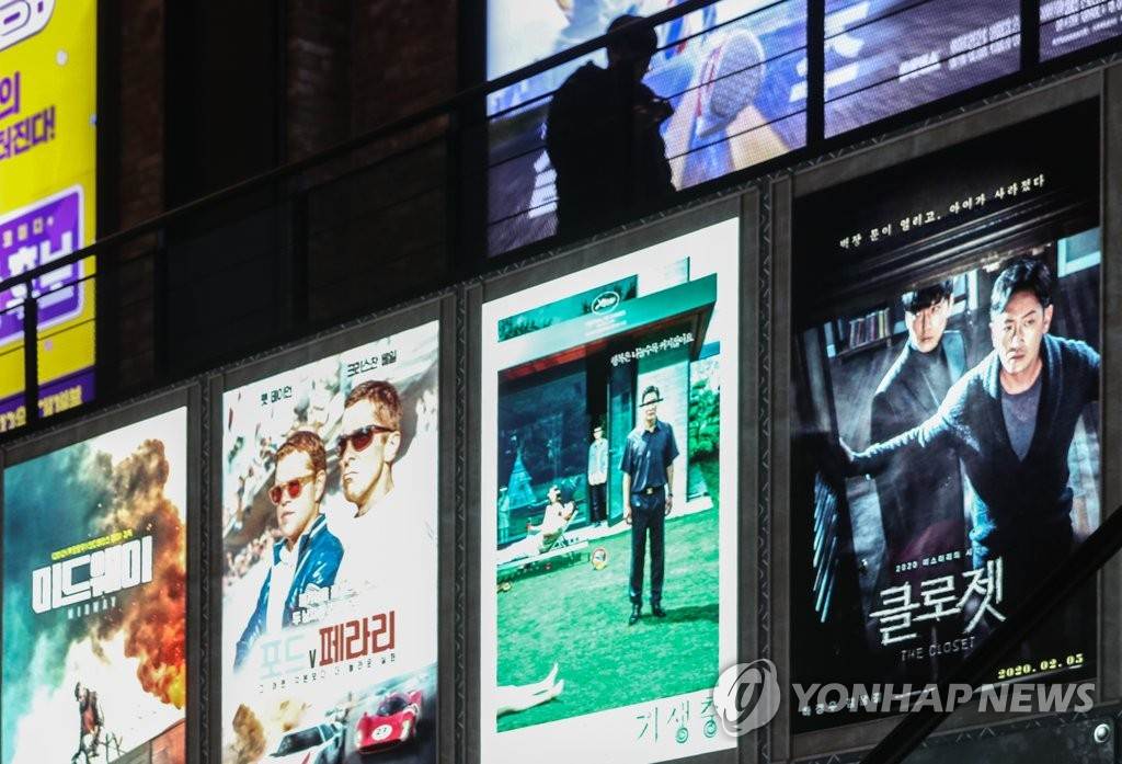 "A ""Parasite"" poster is hung on the wall along with posters of other movies being shown at a multiplex cinema in Yongsan, central Seoul, on Feb. 11, 2020. (Yonhap)"