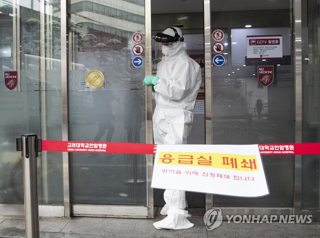 Health authorities close the emergency room of a Seoul hospital on Feb. 16, 2020, after finding out that South Korea's 29th coronavirus patient had visited the facility. (Yonhap)