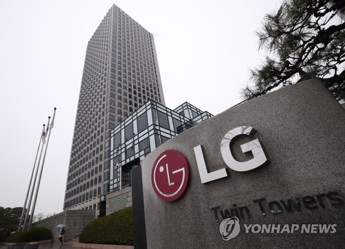LG Twin Towers in emergency