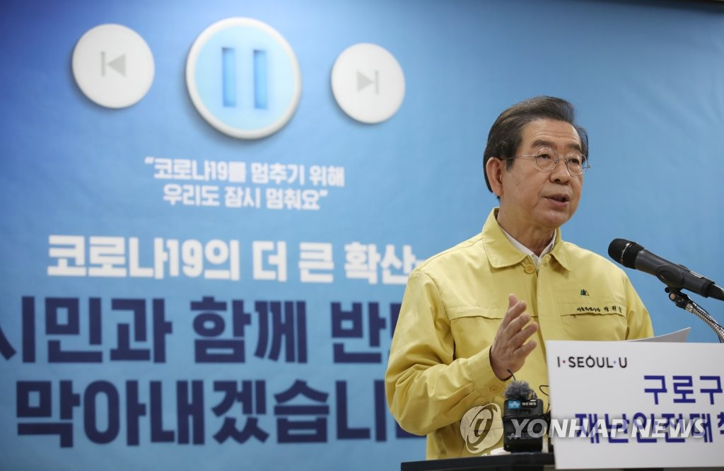 Seoul Mayor Park Won-soon speaks at an online press briefing held at the local health office in Guro Ward in southwestern Seoul on March 13, 2020. (Yonhap)