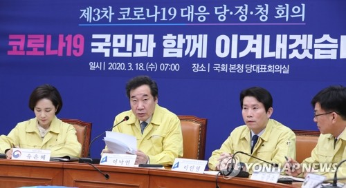 (LEAD) Ruling party urges gov't to take more bold action to fight coronavirus