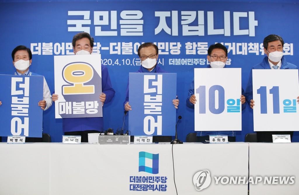 더불어민주당-더불어시민당 사전투표 캠페인 | 연합뉴스