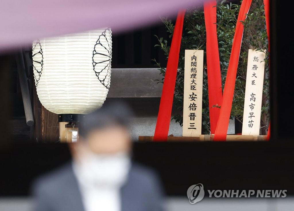This photo, taken and provided by Kyodo News on April 21, 2020, shows an offering sent by Japanese Prime Minister Shinzo Abe to Yasukuni Shrine on the day marking the spring festival in the country. (PHOTO NOT FOR SALE) (Yonhap)