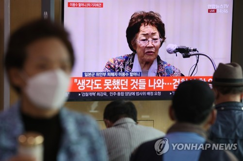 Comfort woman's news conference