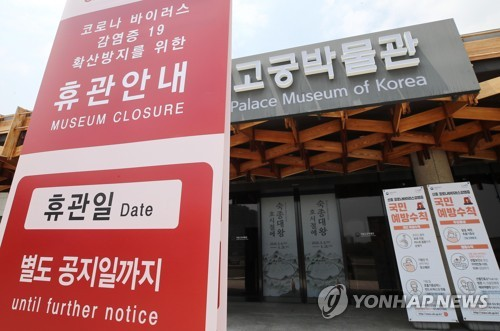 National Palace Museum closed