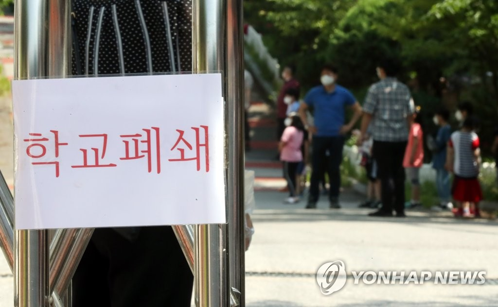 This photo, taken on June 9, 2020, shows a sign about school closure on the front gate of an elementary school in Incheon, west of Seoul, as a virus case was reported. (Yonhap)