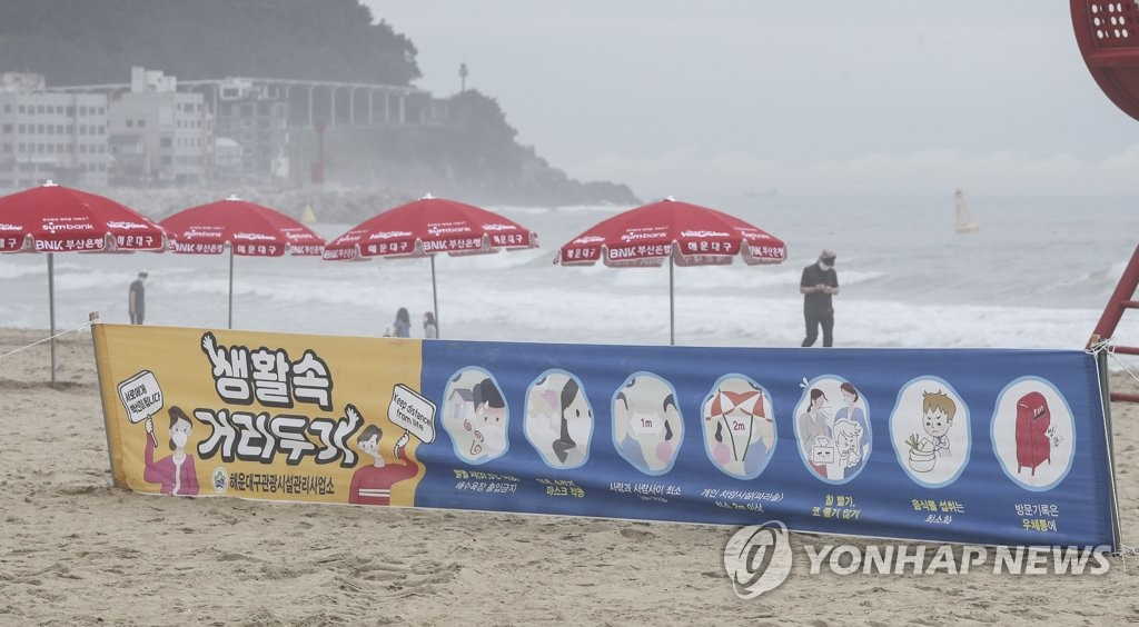This photo, taken July 1, 2020, shows a banner set up at Haeundae Beach in the southeastern city of Busan that calls for maintaining social distancing due to the new coronavirus as the beach publicly opens. (Yonhap)