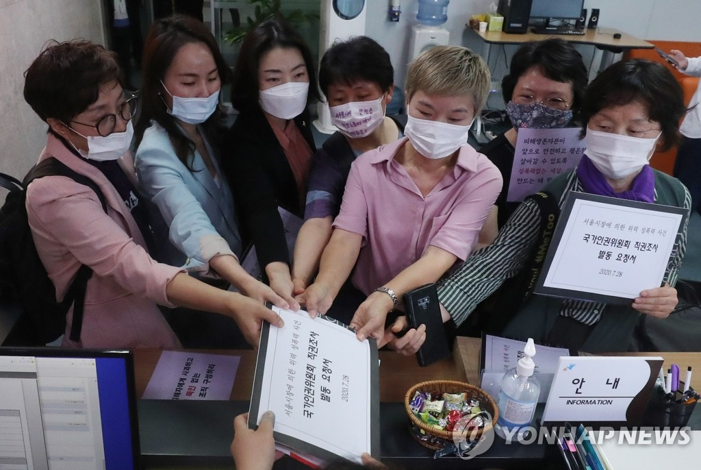 Officials from women's rights groups submit a request asking the National Human Rights Commission of Korea to probe sexual misconduct allegations raised against late Seoul Mayor Park Won-soon at the commission's office in central Seoul on July 28, 2020. (Yonhap)