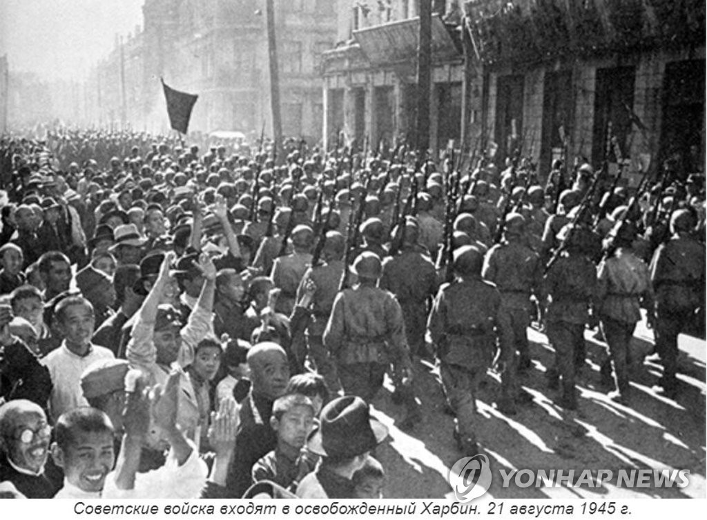 Soviet Union troops march in the northern Chinese city of Harbin on Aug. 21, 1945, in this photo provided by the Russian Embassy in Seoul. (PHOTO NOT FOR SALE) (Yonhap)