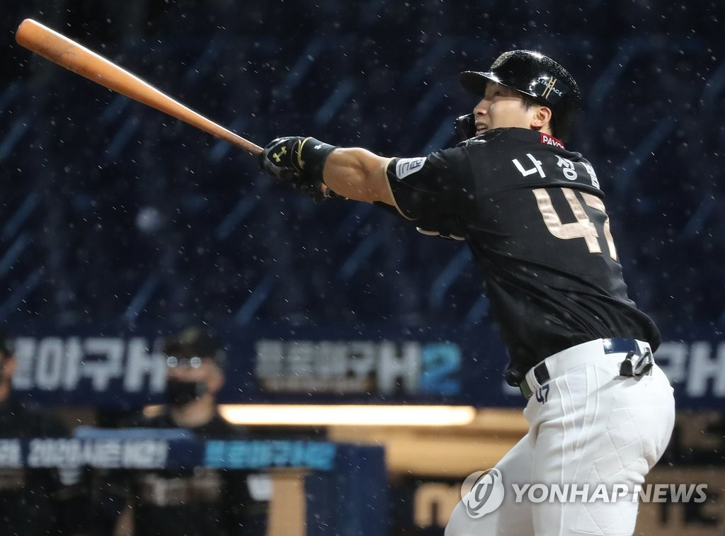 In this file photo from Aug. 26, 2020, Na Sung-bum of the NC Dinos watches his two-run home run against the Hanwha Eagles during the bottom of the fourth inning of a Korea Baseball Organization regular season game at Changwon NC Park in Changwon, 400 kilometers southeast of Seoul. (Yonhap)