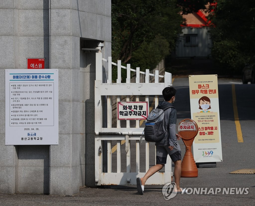 This photo, taken on Sept. 15, 2020, shows a sign on quarantine measures for the new coronavirus that is put up at the entrance of a high school in Seoul's central ward of Yongsan. (Yonhap)