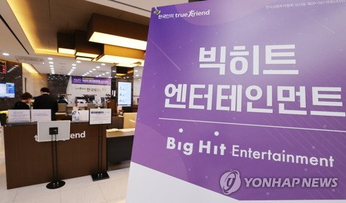 (LEAD) Investors' response to IPO of BTS' agency weaker than expected