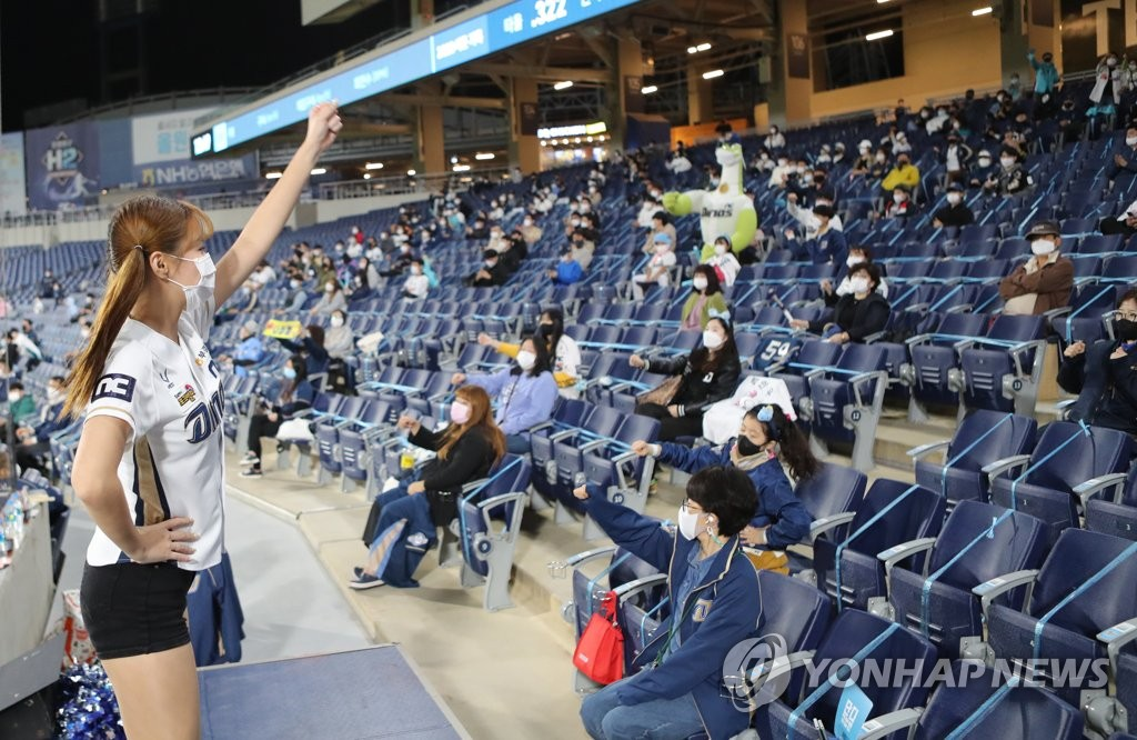 Baseball fans watch a Korea Baseball Organization regular season game between the home team NC Dinos and the Kia Tigers at Changwon NC Park in Changwon, 400 kilometers southeast of Seoul, on Oct. 13, 2020. (Yonhap)