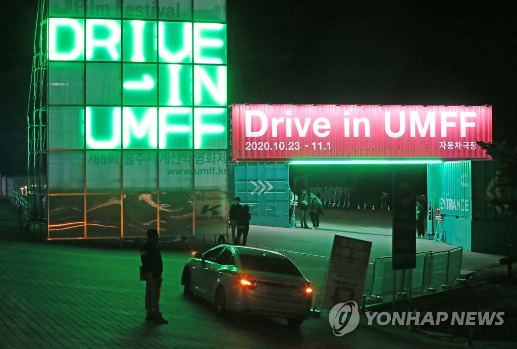 A car arrives at the drive-in opening screening of the fifth Ulju Mountain Film Festival, a nature and adventure themed international film festival, at the Yeongnam Alps Complex Welcoming Center in Ulsan, 415 kilometers southeast of Seoul, on Oct. 23, 2020. (Yonhap)