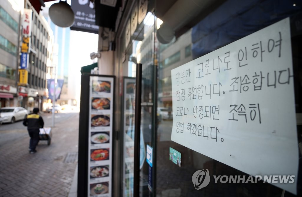A restaurant in Myeongdong, a shopping district in downtown Seoul, puts up a sign on its temporary closure due to the COVID-19 outbreak on Nov. 23, 2020. (Yonhap)
