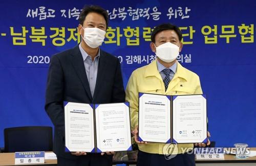 임종석 이사장·허성곤 김해시장
