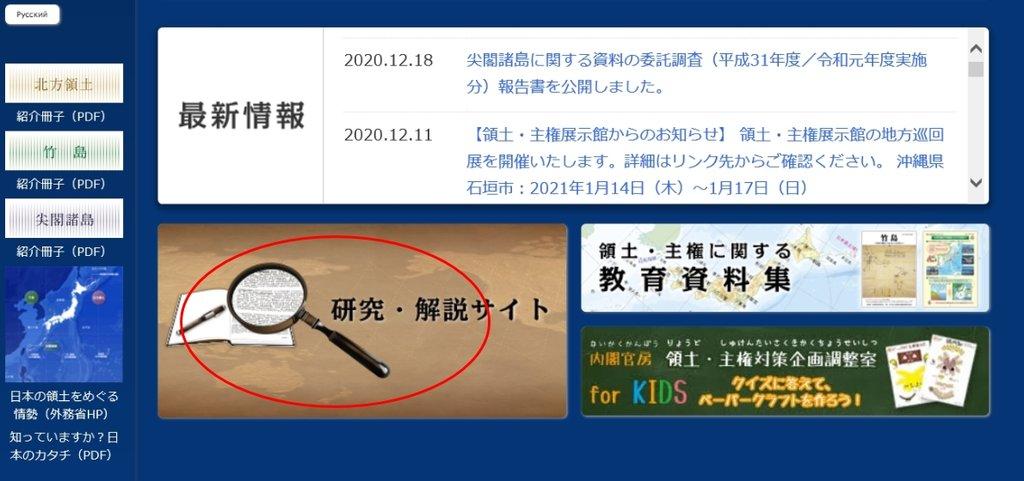 독도 연구 해설 사이트 추가된 내각관방 홈페이지