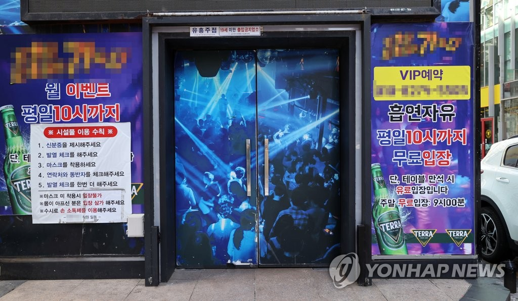 Shown in this photo taken on April 9, 2021, is a bar located in southern Seoul. South Korea decided to suspend the operation of entertainment establishments in the greater Seoul area and Busan starting April 12. (Yonhap)