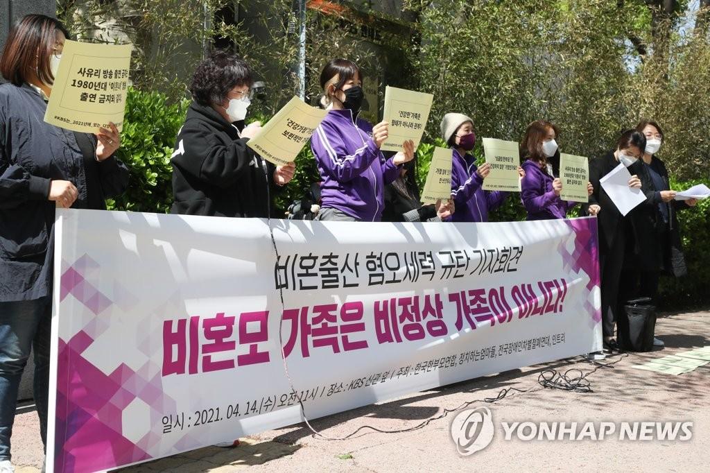 비혼출산 혐오세력 규탄 기자회견