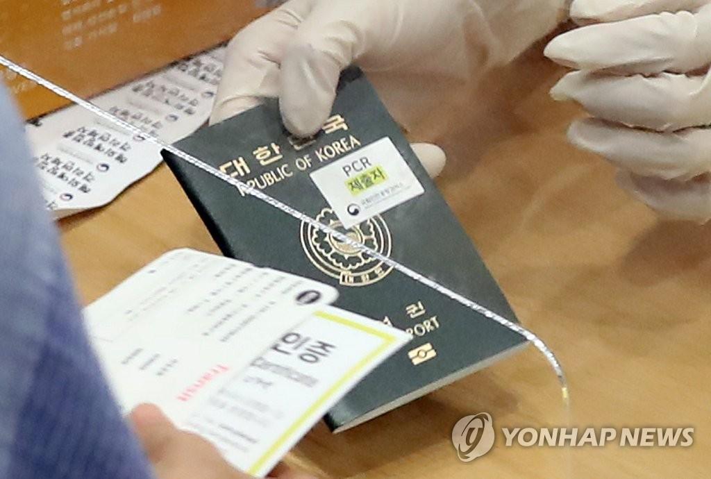 PCR 제출자 스티커 붙은 해외입국자 여권