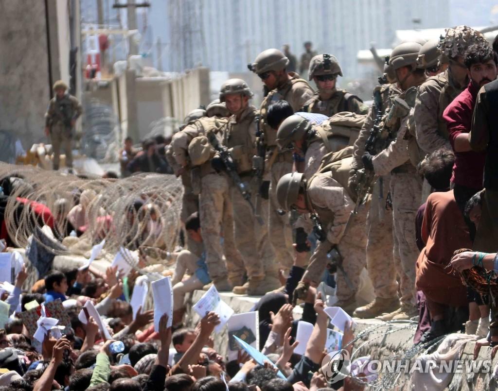 공항서 신원증명서 흔들며 탈출 지원 호소하는 아프간인들