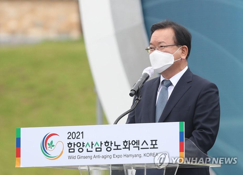 김부겸 총리 '함양산삼항노화엑스포' 개막식 축사